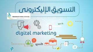 الفرق بين التسويق التقليدي والتسويق الالكتروني