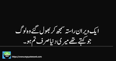 Very Sad Poetry -  Aik wairan rasta smajh kar