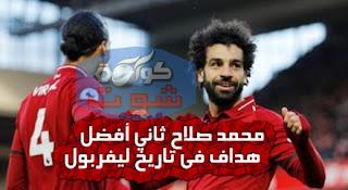 محمد صلاح ثاني أفضل هداف فى تاريخ ليفربول ضد واتفورد بالفيديو