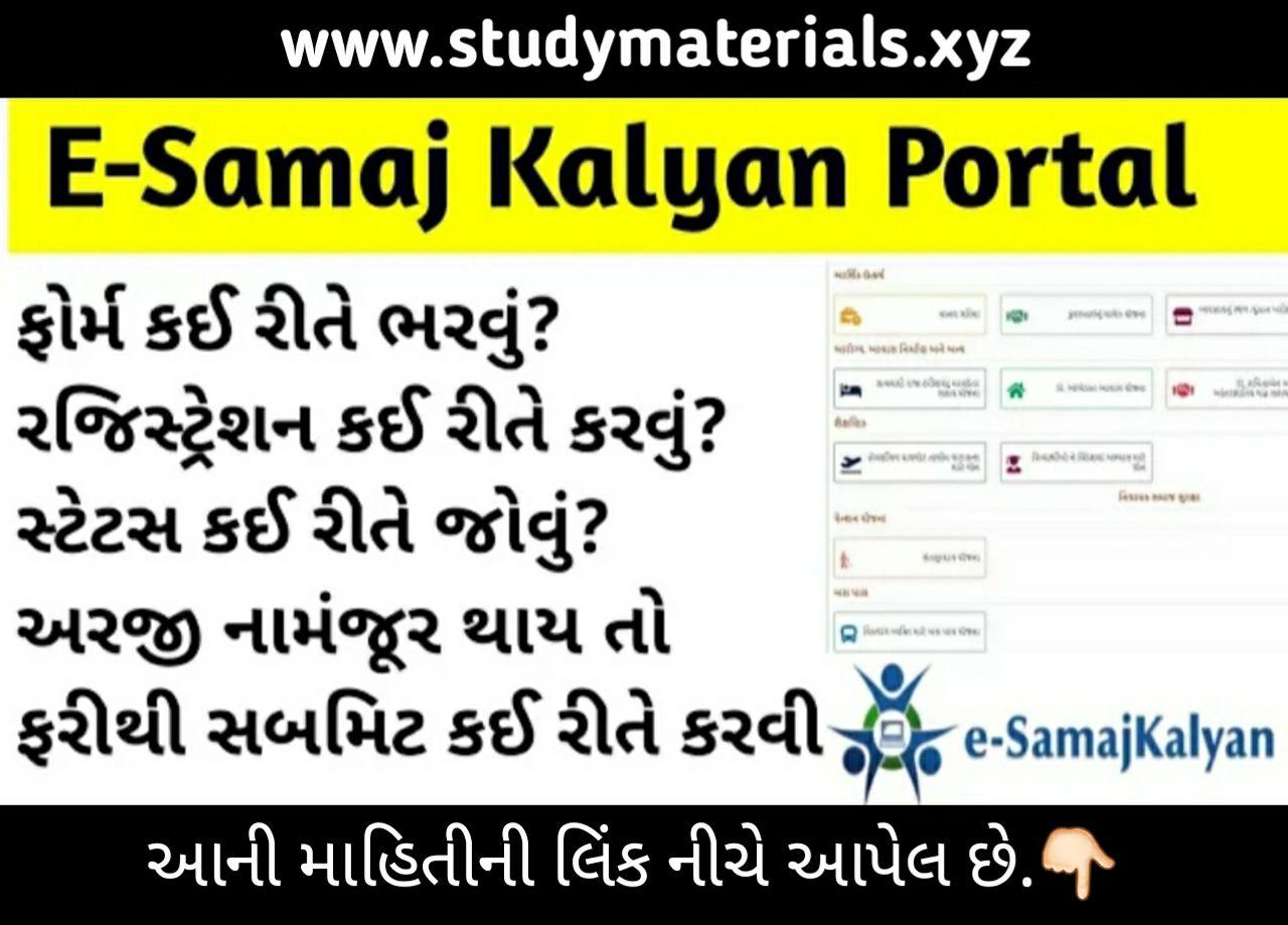 e samaj kalyan gujarat government online registration website