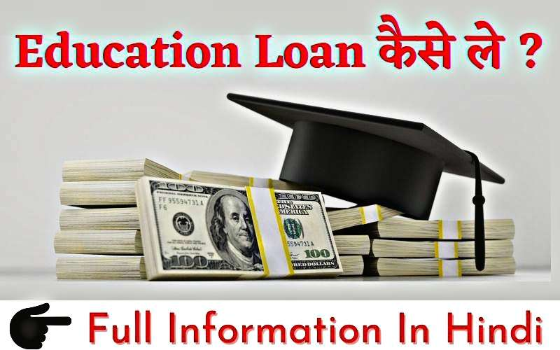 EDUCATION LOAN KESE LE