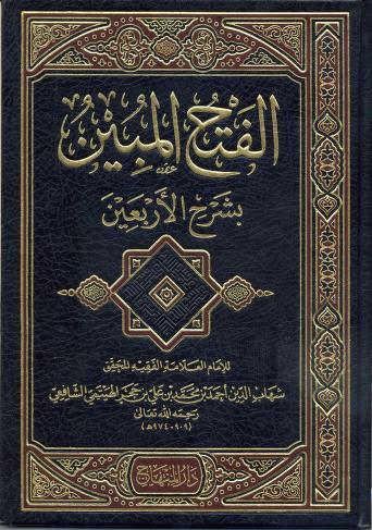 تحميل كتاب شرح ابن عقيل pdf