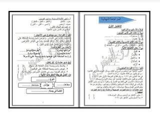 المراجعة النهائية في اللغة العربية للصف الثالث الابتدائي الترم الاول 2020 للاستاذ عمرو المغربى