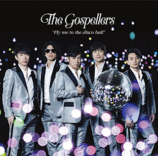 ゴスペラーズ-Fly-me-to-the-disco-ball-歌詞
