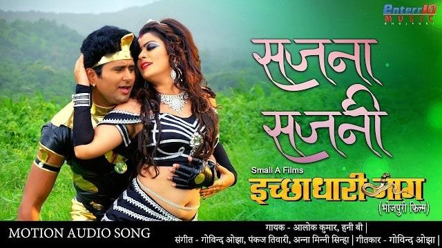 Sajna Sajni Ichchhadhari Naag Movierulz India