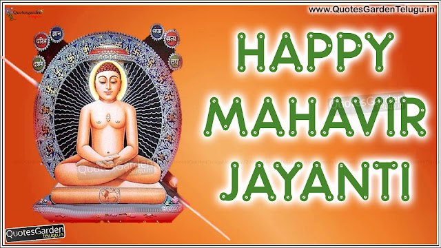 Mahavir Jayanti Greetings Quotes wishes