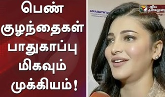 Exclusive! Interview with Shruti Hassan | Puthiya Thalaimurai Tv