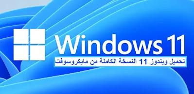 تحميل ويندوز 11 النسخة الكاملة من مايكروسوفت و متطلبات ويندوز 11 Windows