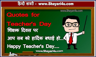 Happy Teachers Day Hindi Quotes Collection