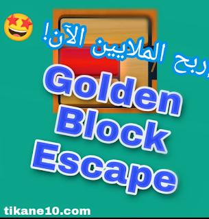 شرح لعبة Golden Block Escape   أفضل لعبة لربح المال 2021