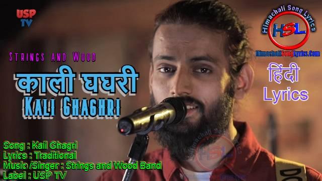 Kali Ghagri Song Lyrics : काली घघरी