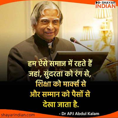 हमारे समाज पर सुविचार - Hindi Suvichar Anmol Vachan of Dr APJ Abdul Kalam