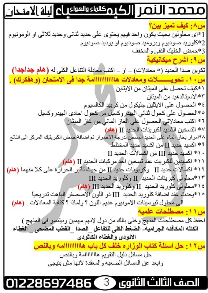 توقعات امتحان الكيمياء للثانوية العامة مستر محمد النمر 6