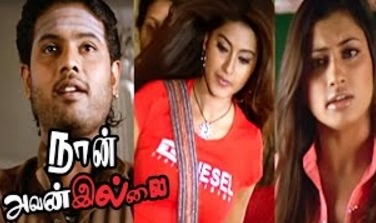 Naan Avan Illai   Naan Avan Illai full Tamil Movie Scenes   Malavika Argues With Jeevan   Sneha