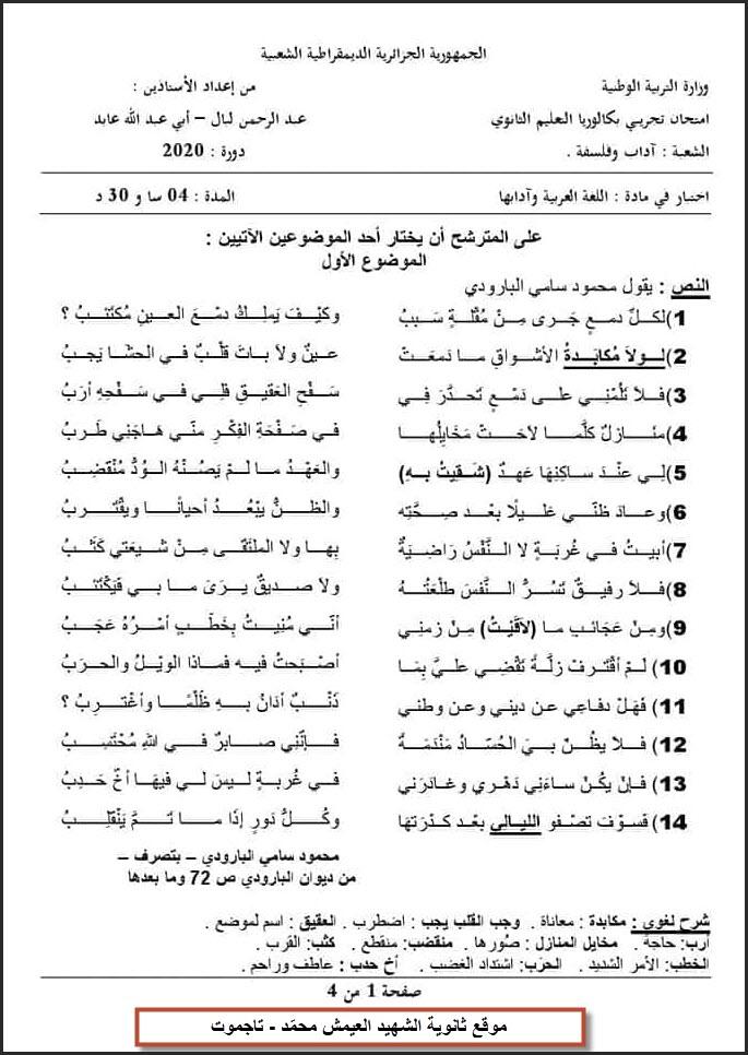 بكالوريا ثانوية العيمش محمد