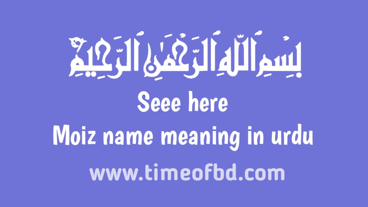 Moiz name meaning in urdu, موؤز نام کا مطلب اردو میں ہے