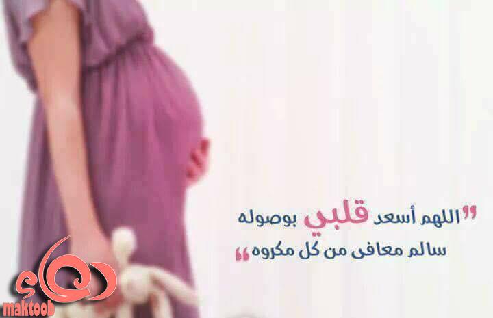 سورة لتسهيل الولادة القيصرية أو الطبيعية مجربة تعرفي عليها