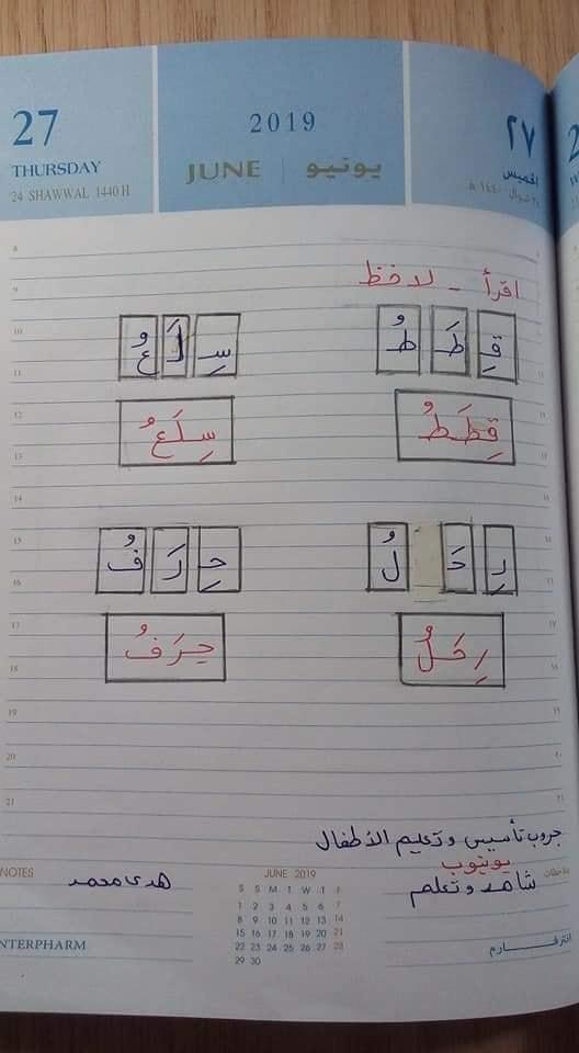 شيتات تأسيس اللغة العربيه للأطفال للاستاذة/ هدى محمد 11