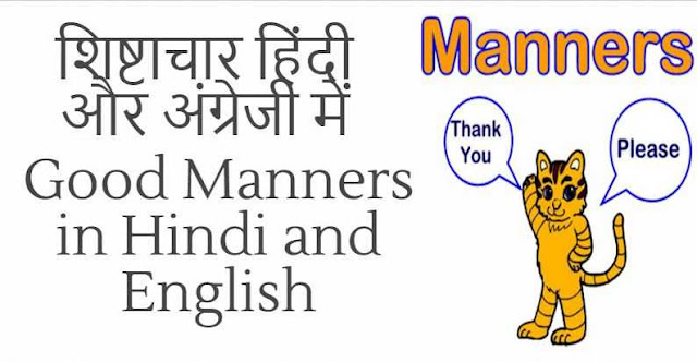 Good Manners in Hindi and English