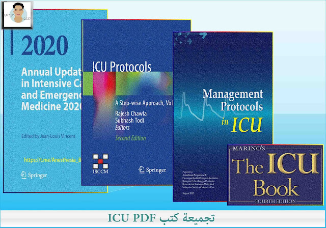 تجميعة كتب ICU PDF