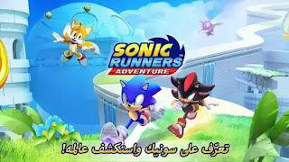 تحميل لعبة سونيك القنفذ السريع sonic runners adventure apk المدفوعة مجانا للاندرويد