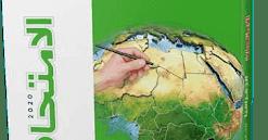 تحميل كتاب الامتحان فى الجغرافيا للصف الثانى الثانوى 2020 pdf الترم الثانى