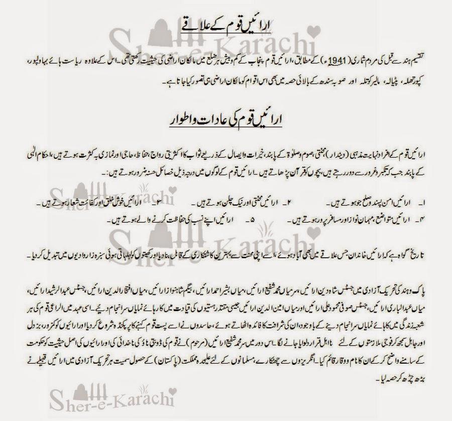 Arain caste jokes in urdu