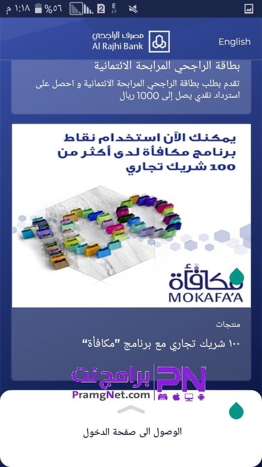 تحميل تطبيق مصرف الراجحي 1441 Alrajhi لجميع الأجهزة مجانا برامج نت