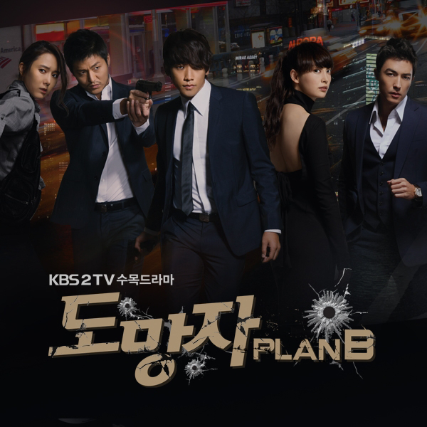 Various Artists – The Fugitive Plan B OST