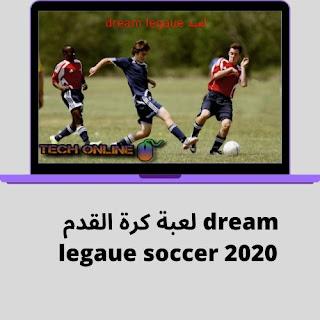 تحميل لعبة كرة القدم dream legaue soccer 2020