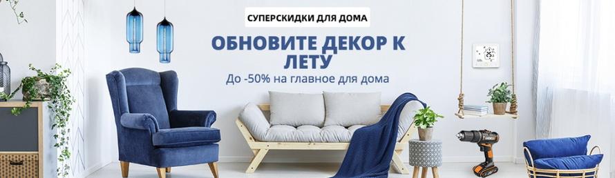 Обновите декор к лету со скидками до -50% на главное для дома из популярных разделов AliExpress