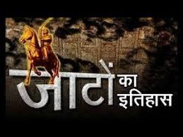 Bharatpur ka Jat Vansh in Rajasthan - भरतपुर का जाट वंश