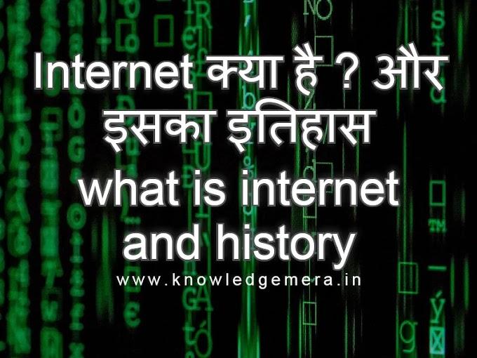 Internet क्या है ? और इसका इतिहास - what is internet and history