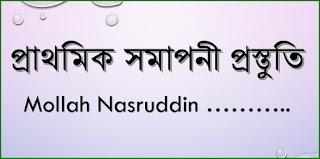 প্রাথমিক সমাপনী প্রস্তুতি-2018: Unseen passage(9)-Mollah Nasruddin was ..... (Download Now!)