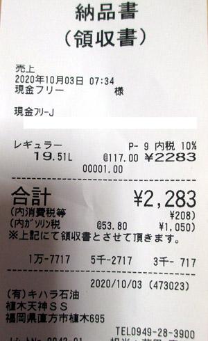 キハラ石油 植木天神SS 2020/10/3 のレシート