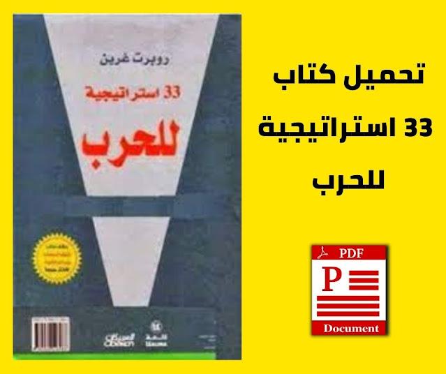 تحميل كتاب 33 استراتيجية للحرب pdf