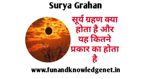 Surya Grahan Kya hota hai - सूर्य ग्रहण क्या होता है