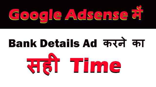 Google Adsense Account Me Bank Account Details Kab Fill Kar Sakte है