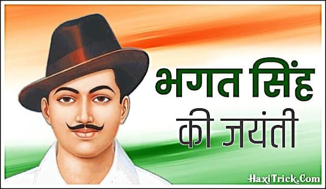 Shaheed Bhagat Singh Jayanti 28 September
