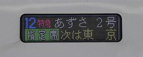 中央本線 特急 あずさ8 東京行き E353系