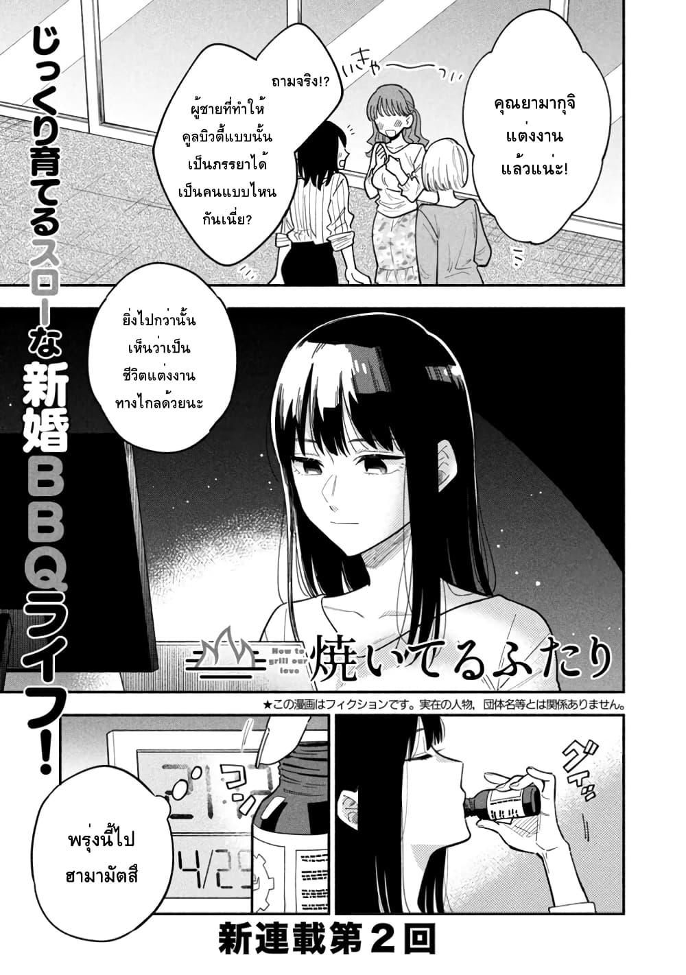อ่านการ์ตูน Yaiteru Futari ตอนที่ 2 หน้าที่ 1