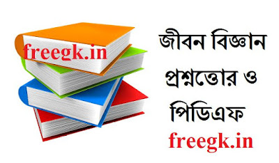 Life science in bengali pdf download