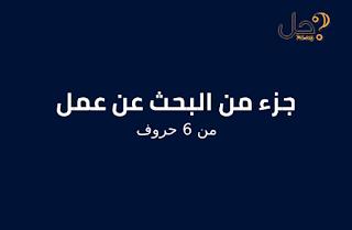 جزء من البحث عن عمل من 6 حروف  فطحل العرب لغز رقم 338