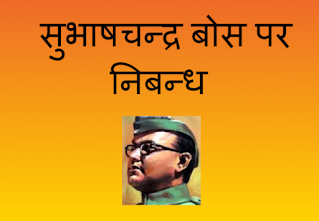 Essay on Subhash Chandra Bose in Hindi