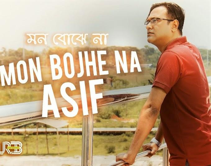 Je Amar Mon Bojhe Na Lyrics-Asif Akbar | Tarun Munshi