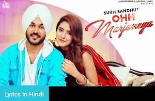 ओह मरजानेया Ohh Marjaneya Lyrics in Hindi | Sukh Sandhu