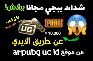 اشحن شدات ببجي مجانا عن طريق الايدي arpubg uc id
