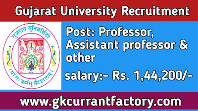Gujarat University Recruitment, Gujarat University Assistant professor Recruitment