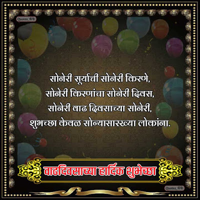 happy birthday in Marathi text