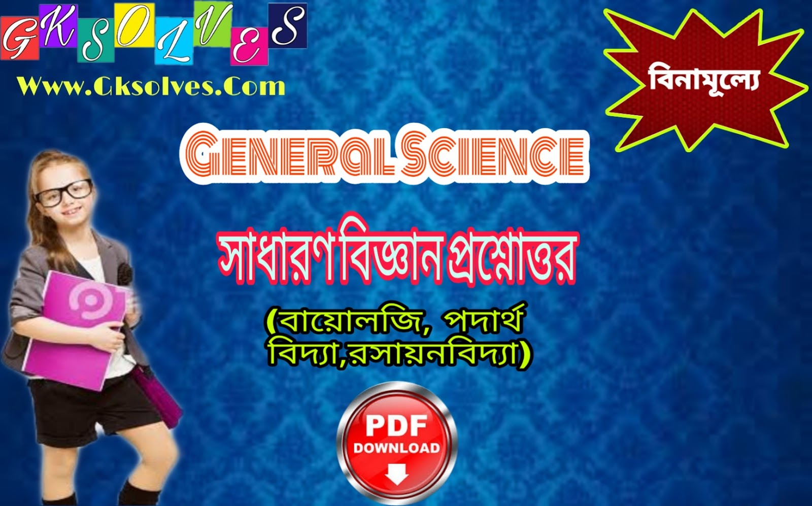 Download General Science  Questions Answers
